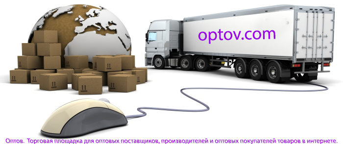 Торговая площадка Оптов
